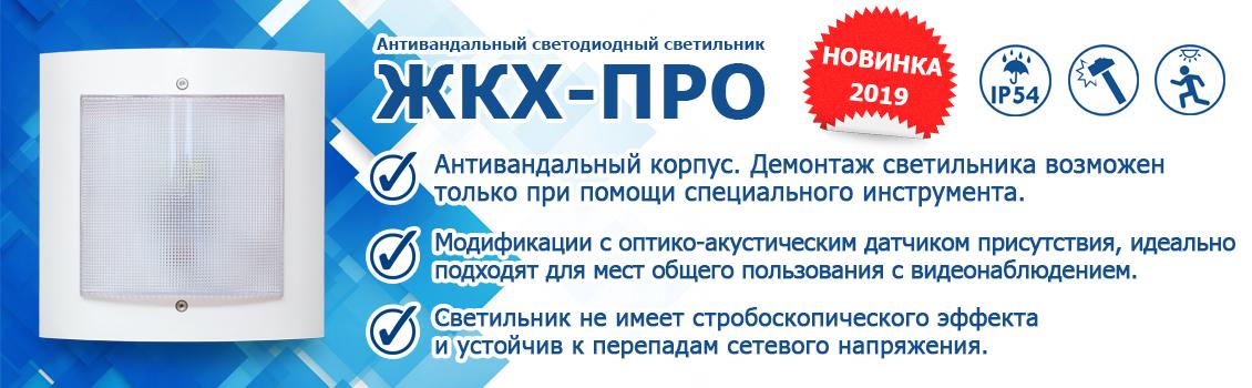 ЖКХ-ПРО