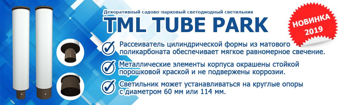 TML TUBE PARK