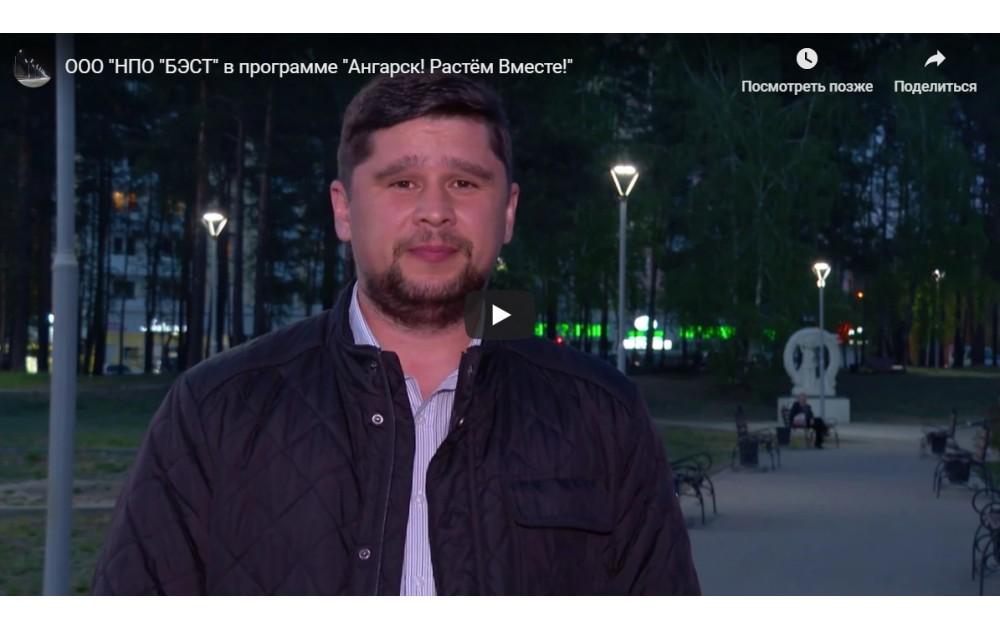 """В программе """"Ангарск! Растём Вместе!"""""""