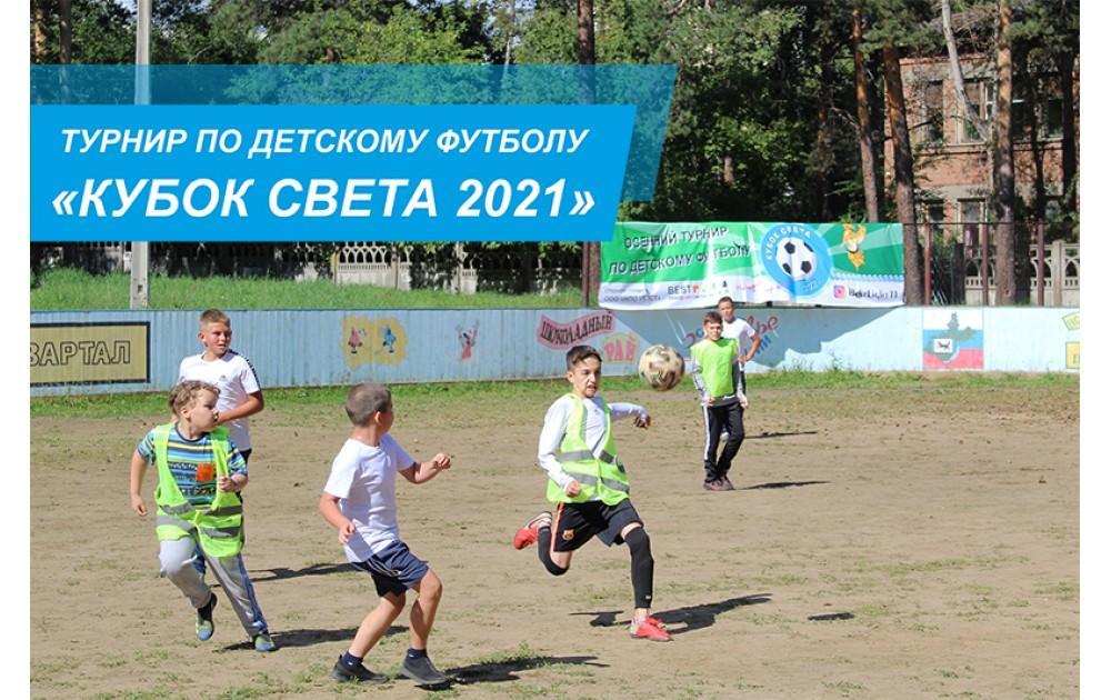 "Детский турнир по футболу ""КУБОК СВЕТА 2021"""