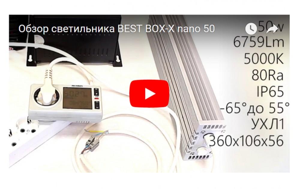 Видео обзор BEST BOX-X nano 50