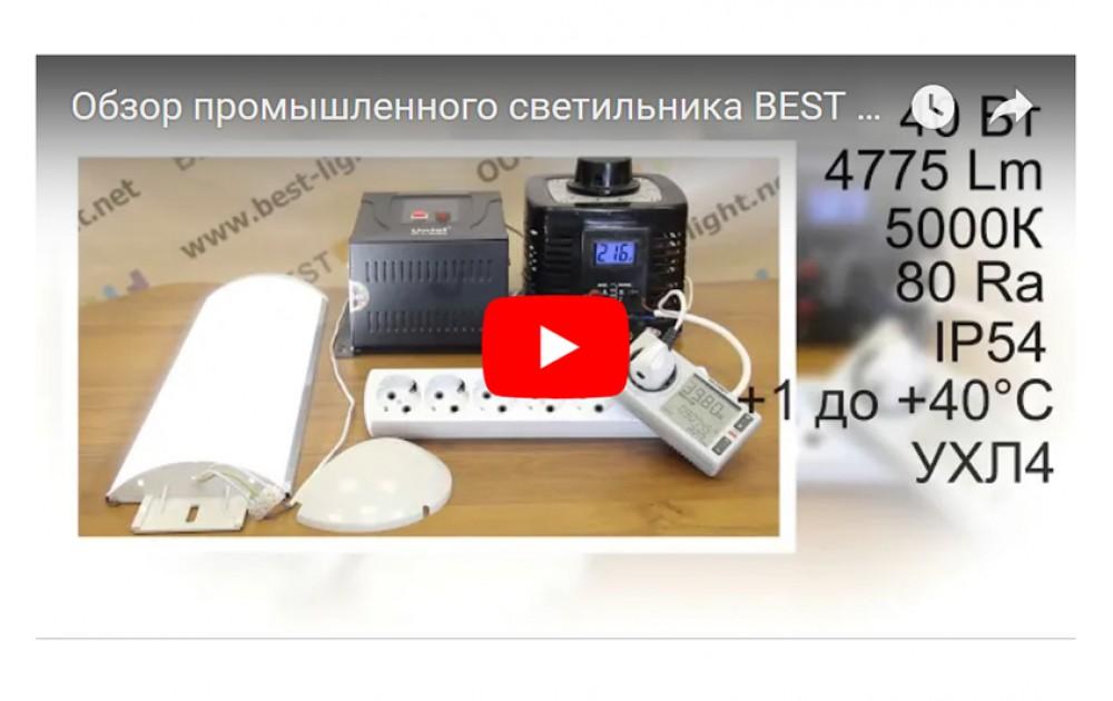 Видео обзор BEST ССП-05 40